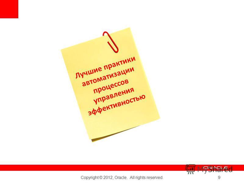 Copyright © 2012, Oracle. All rights reserved. 9 Лучшие практики автоматизации процессов управления эффективностью