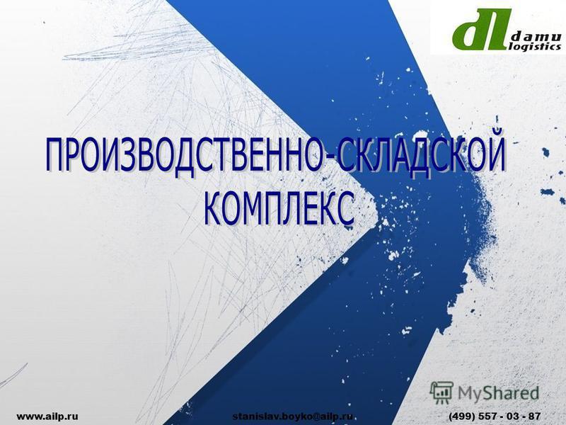 www.ailp.ru stanislav.boyko@ailp.ru (499) 557 - 03 - 87