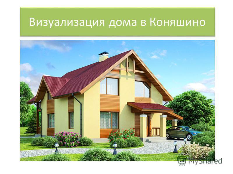 Визуализация дома в Коняшино