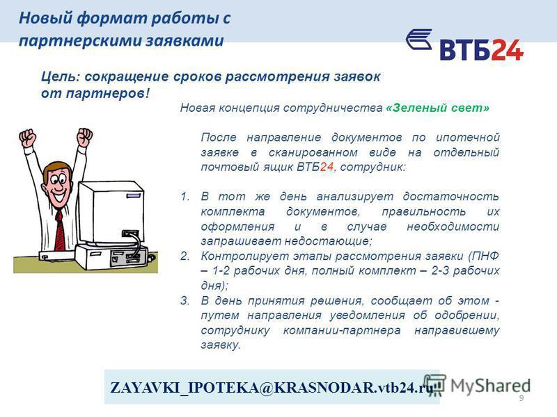 9 Новый формат работы с партнерскими заявками Цель: сокращение сроков рассмотрения заявок от партнеров! ZAYAVKI_IPOTEKA@KRASNODAR.vtb24. ru Новая концепция сотрудничества «Зеленый свет» После направление документов по ипотечной заявке в сканированном