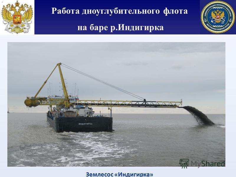 Работа дноуглубительного флота на баре р.Индигирка Землесос «Индигирка»