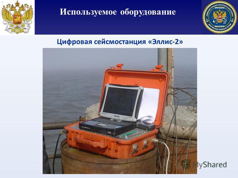 Используемое оборудование Цифровая сейсмостанция «Эллис-2»