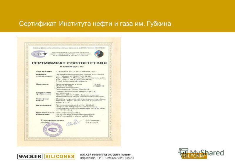 Сертификат Института нефти и газа им. Губкина WACKER solutions for petroleum industry Holger Wöltje, S-P-C, September 2011, Slide 10