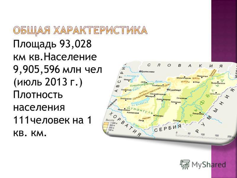 Площадь 93,028 км кв.Население 9,905,596 млн чел (июль 2013 г.) Плотность населения 111 человек на 1 кв. км.