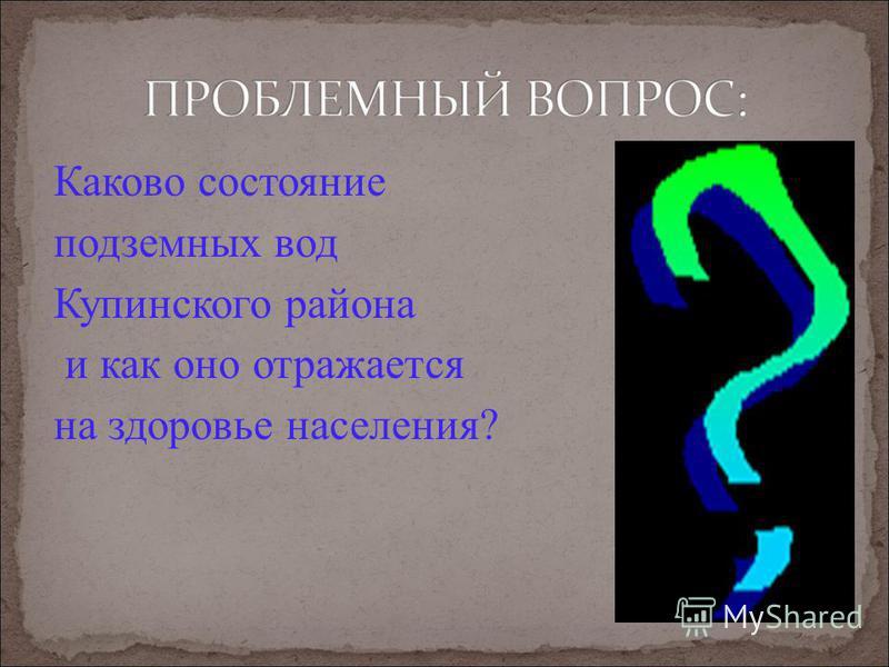 Каково состояние подземных вод Купинского района и как оно отражается на здоровье населения?