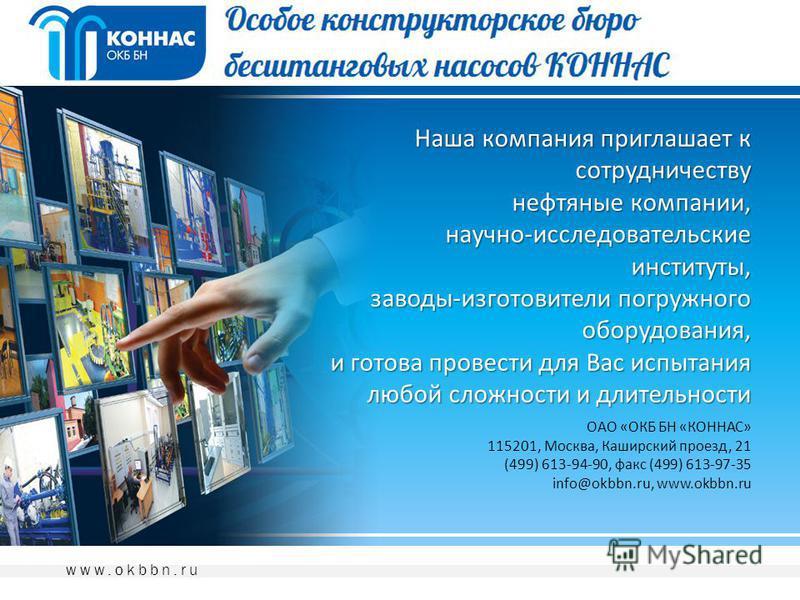 www.okbbn.ru Наша компания приглашает к сотрудничеству нефтяные компании, нефтяные компании, научно-исследовательские институты, заводы-изготовители погружного оборудования, и готова провести для Вас испытания любой сложности и длительности ОАО «ОКБ