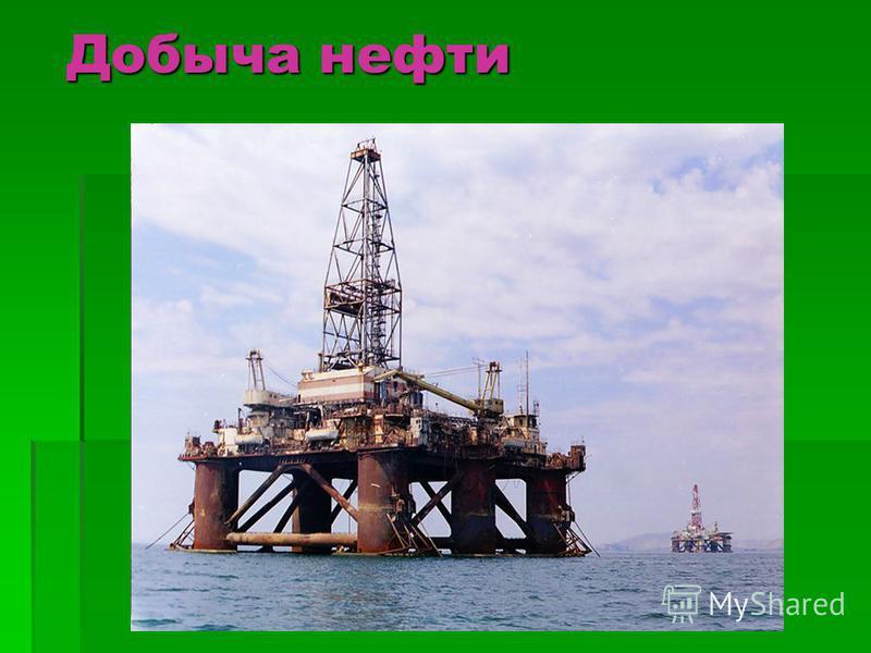 Добыча нефти Добыча нефти