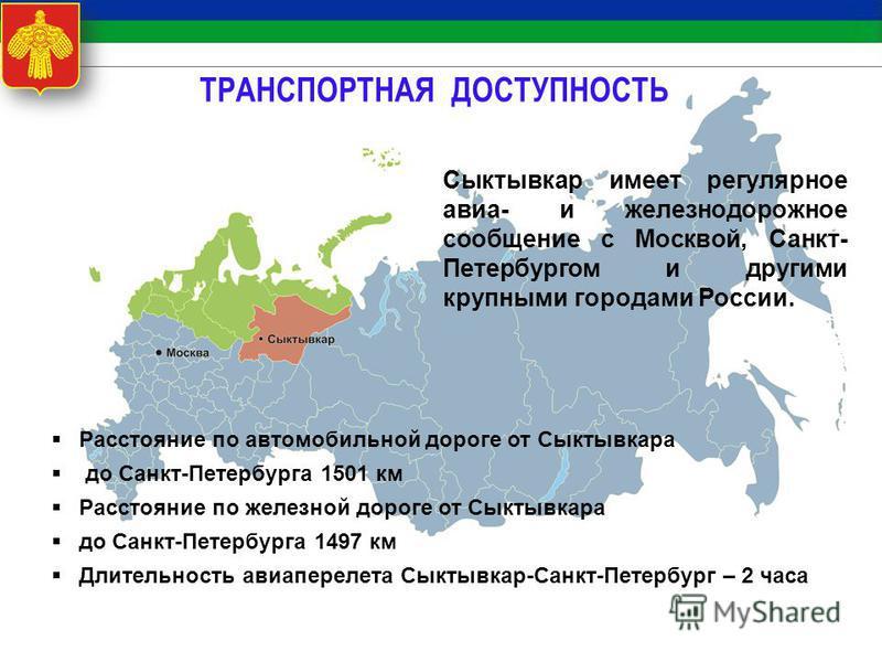 Сыктывкар имеет регулярное авиа- и железнодорожное сообщение с Москвой, Санкт- Петербургом и другими крупными городами России. Расстояние по автомобильной дороге от Сыктывкара до Санкт-Петербурга 1501 км Расстояние по железной дороге от Сыктывкара до