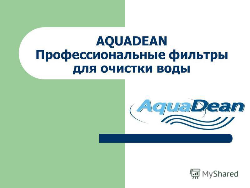 AQUADEAN Профессиональные фильтры для очистки воды