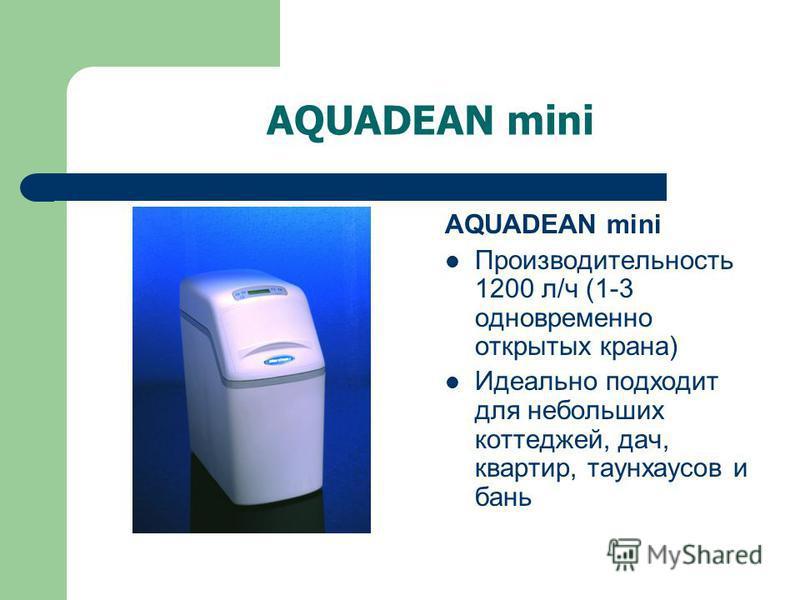 AQUADEAN mini Производительность 1200 л/ч (1-3 одновременно открытых крана) Идеально подходит для небольших коттеджей, дач, квартир, таунхаусов и бань