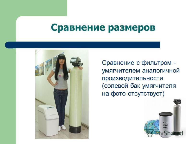 Сравнение размеров Cравнение с фильтром - умягчителем аналогичной производительности (солевой бак умягчителя на фото отсутствует)