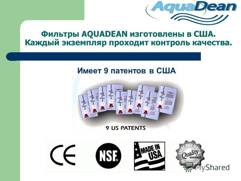 Фильтры AQUADEAN изготовлены в США. Каждый экземпляр проходит контроль качества. Имеет 9 патентов в США