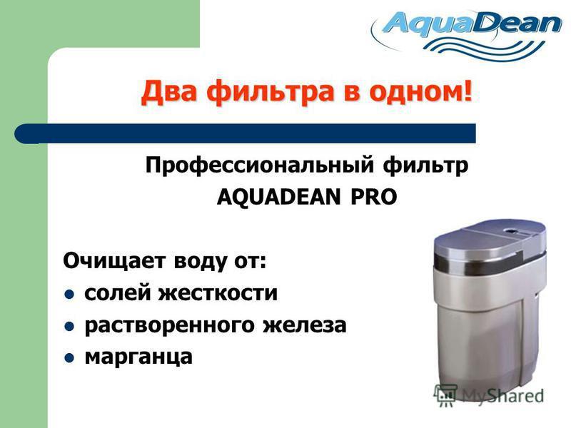 Два фильтра в одном! Профессиональный фильтр AQUADEAN PRO Очищает воду от: солей жесткости растворенного железа марганца