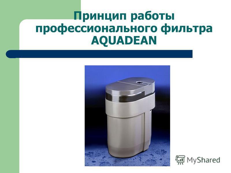 Принцип работы профессионального фильтра AQUADEAN