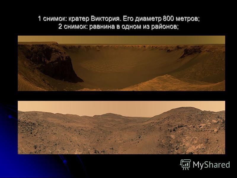 1 снимок: кратер Виктория. Его диаметр 800 метров; 2 снимок: равнина в одном из районов;