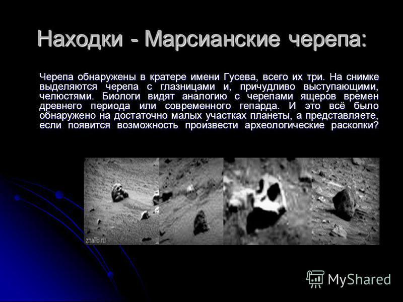 Находки - Марсианские черепа: Черепа обнаружены в кратере имени Гусева, всего их три. На снимке выделяются черепа с глазницами и, причудливо выступающими, челюстями. Биологи видят аналогию с черепами ящеров времен древнего периода или современного ге