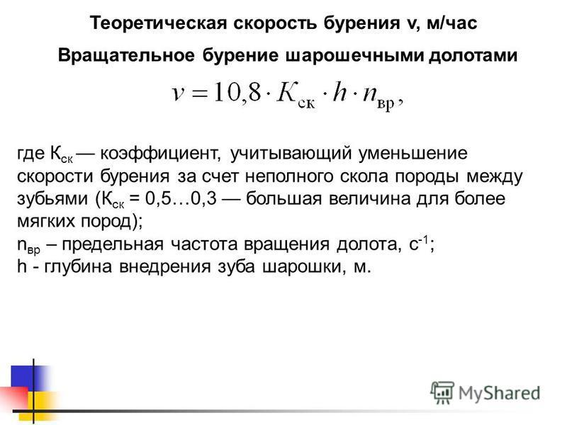 Теоретическая скорость бурения v, м/час где К ск коэффициент, учитывающий уменьшение скорости бурения за счет неполного скола породы между зубьями (К ск = 0,5…0,3 большая величина для более мягких пород); n вр – предельная частота вращения долота, с