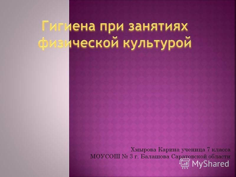 Хмырова Карина ученица 7 класса МОУСОШ 3 г. Балашова Саратовской области