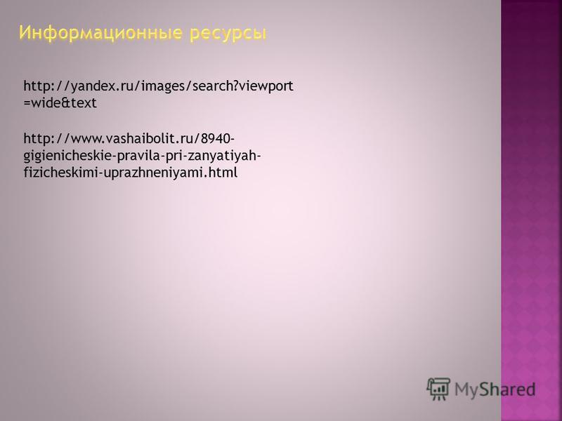 http://yandex.ru/images/search?viewport =wide&text http://www.vashaibolit.ru/8940- gigienicheskie-pravila-pri-zanyatiyah- fizicheskimi-uprazhneniyami.html