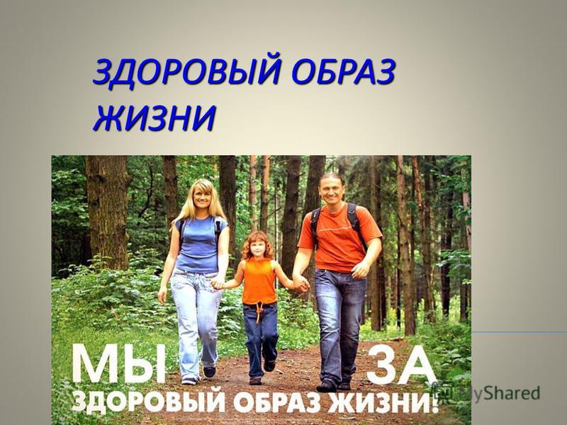 здоровье и здоровый образ жизни личности