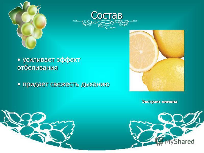 Экстракт лимона Экстракт лимона Состав усиливает эффект отбеливания усиливает эффект отбеливания придает свежесть дыханию придает свежесть дыханию