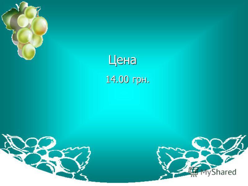 14.00 грн. Цена