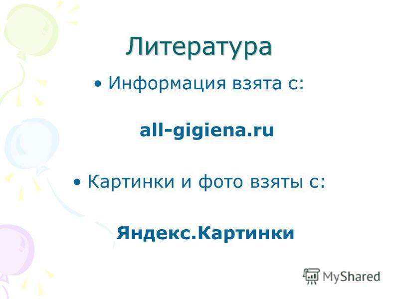 Литература Информация взята с: all-gigiena.ru Картинки и фото взяты с: Яндекс.Картинки