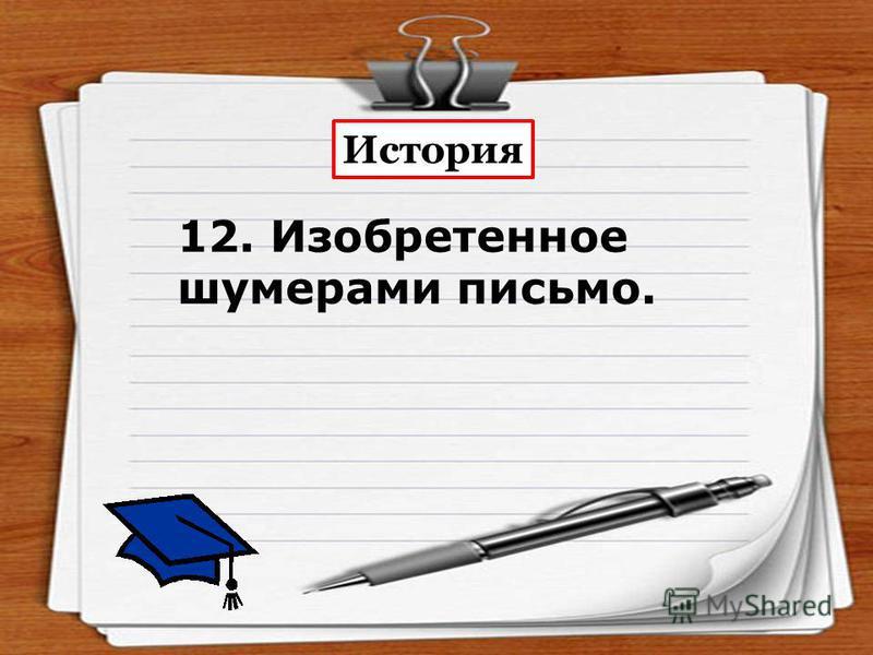 История 12. Изобретенное шумерами письмо.