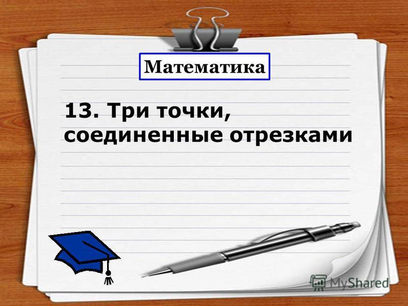 Математика 13. Три точки, соединенные отрезками