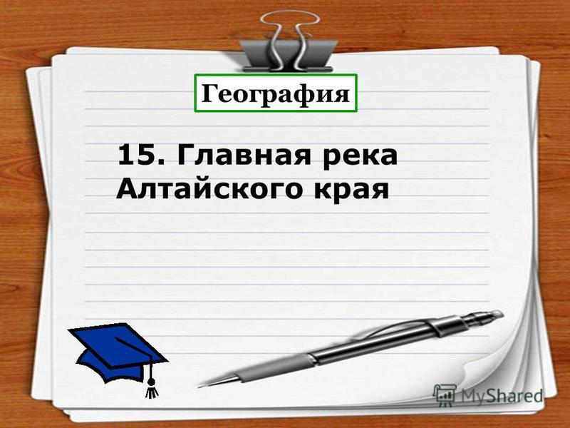 География 15. Главная река Алтайского края