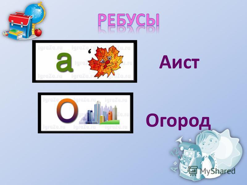 Аист Огород