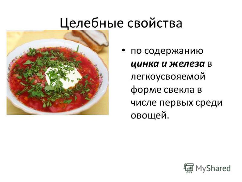 Целебные свойства по содержанию цинка и железа в легкоусвояемой форме свекла в числе первых среди овощей.