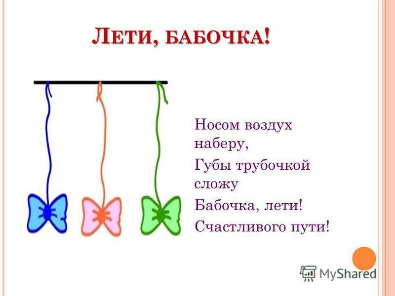Л ЕТИ, БАБОЧКА ! Носом воздух наберу, Губы трубочкой сложу Бабочка, лети! Счастливого пути!