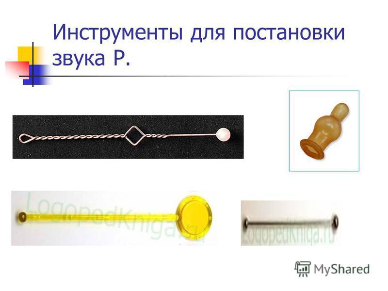 Инструменты для постановки звука Р.