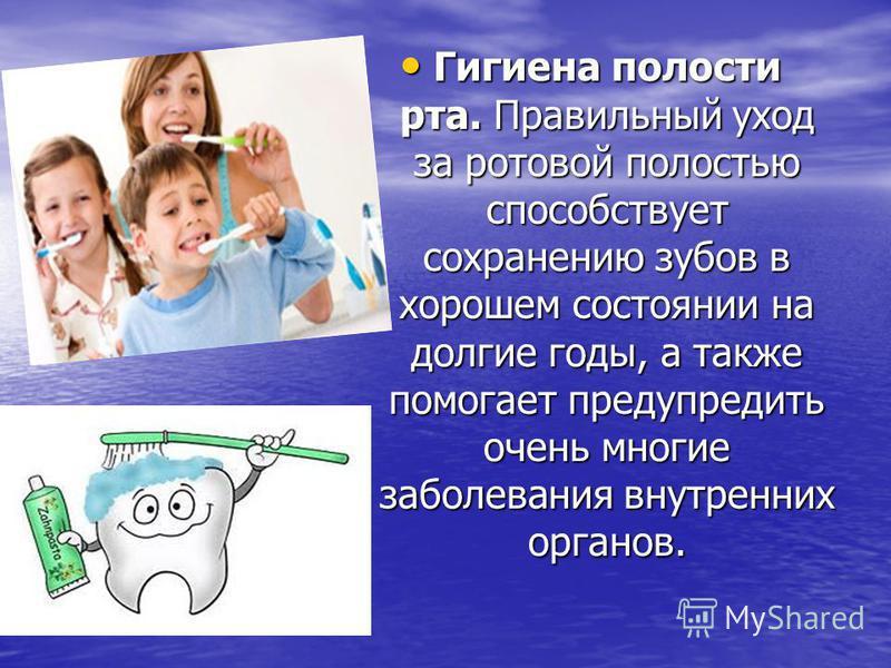 Гигиена полости рта. Правильный уход за ротовой полостью способствует сохранению зубов в хорошем состоянии на долгие годы, а также помогает предупредить очень многие заболевания внутренних органов. Гигиена полости рта. Правильный уход за ротовой поло