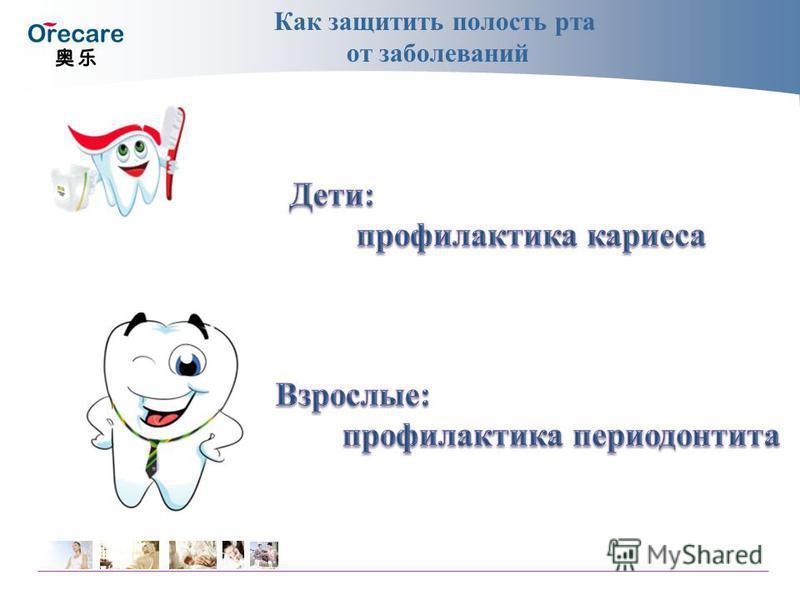 Как защитить полость рта от заболеваний
