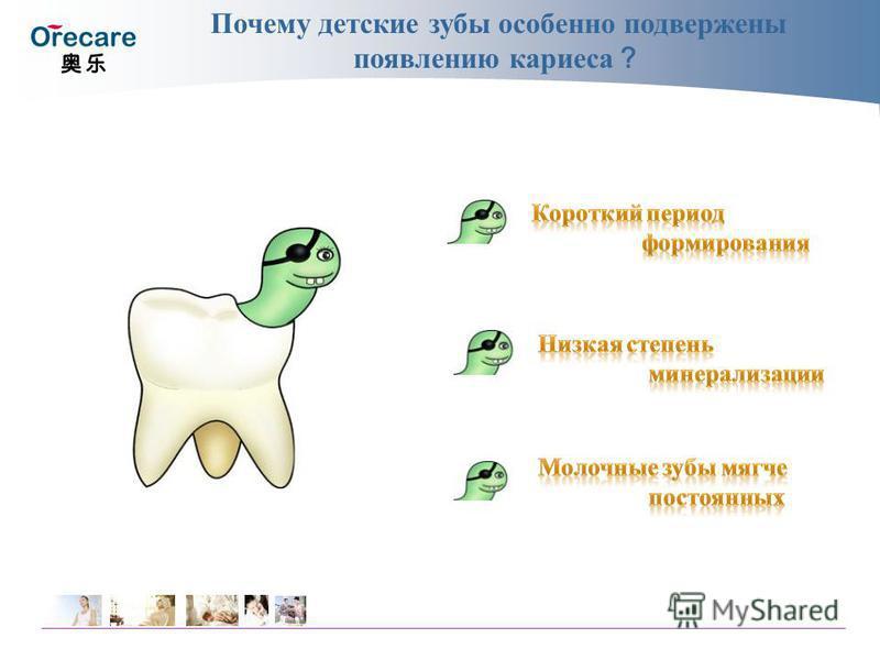 Почему детские зубы особенно подвержены появлению кариеса