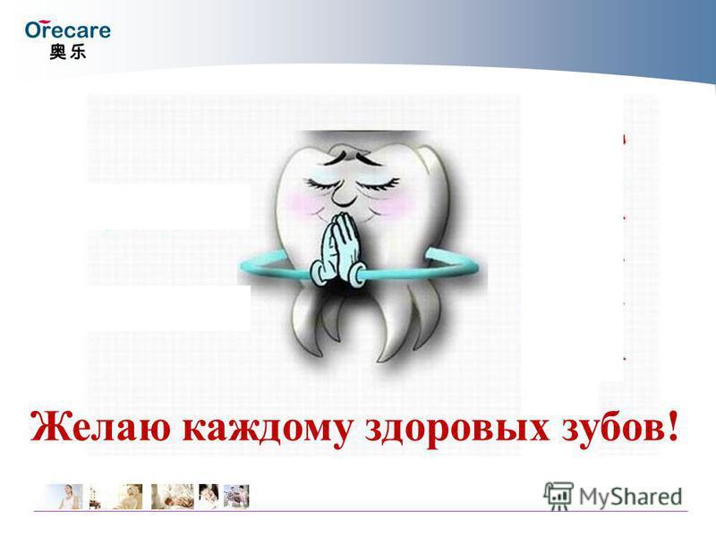 Желаю каждому здоровых зубов!