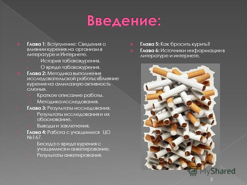 Глава 1 : Вступление: Сведения о влиянии курения на организм в литературе и Интернете. История табакокурения. О вреде табакокурения. Глава 2: Методика выполнения исследовательской работы: «Влияние курения на амилазную активность слюны». Краткое описа