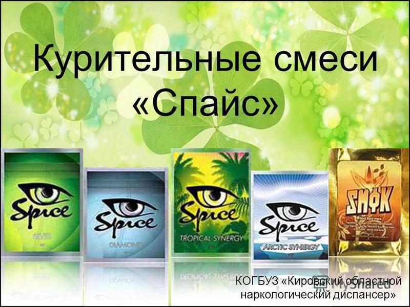 Курительные смеси «Спайс» КОГБУЗ «Кировский областной наркологический диспансер»