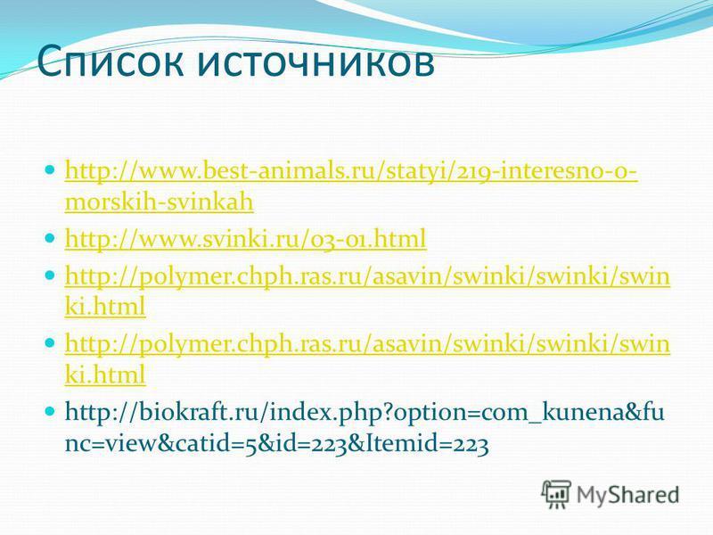 Список источников http://www.best-animals.ru/statyi/219-interesno-o- morskih-svinkah http://www.best-animals.ru/statyi/219-interesno-o- morskih-svinkah http://www.svinki.ru/03-01. html http://polymer.chph.ras.ru/asavin/swinki/swinki/swin ki.html http