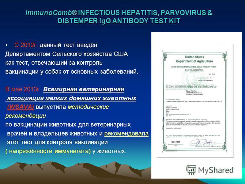 ImmunoComb® INFECTIOUS HEPATITIS, PARVOVIRUS & DISTEMPER IgG ANTIBODY TEST KIT С 2012 г. данный тест введён Департаментом Сельского хозяйства США как тест, отвечающий за контроль вакцинации у собак от основных заболеваний. В мае 2013 г. Всемирная вет