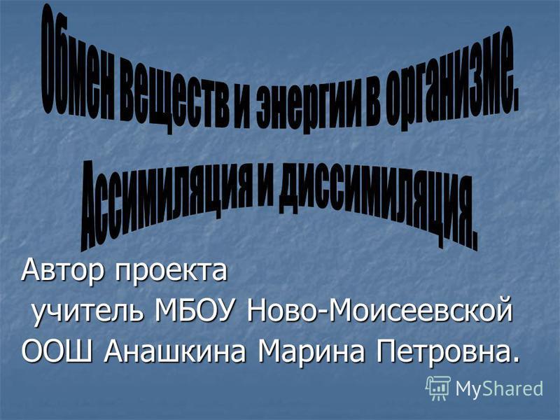 Автор проекта учитель МБОУ Ново-Моисеевской учитель МБОУ Ново-Моисеевской ООШ Анашкина Марина Петровна.
