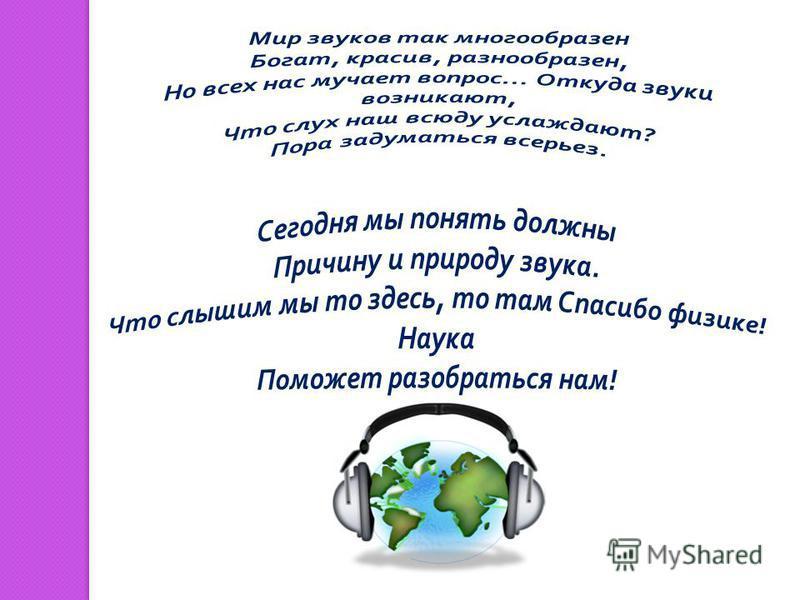 Исследовательская группа Ханкишиева Шабнам Ягубова Турмана Куратор проекта Осипова С. Н.( учитель физики )