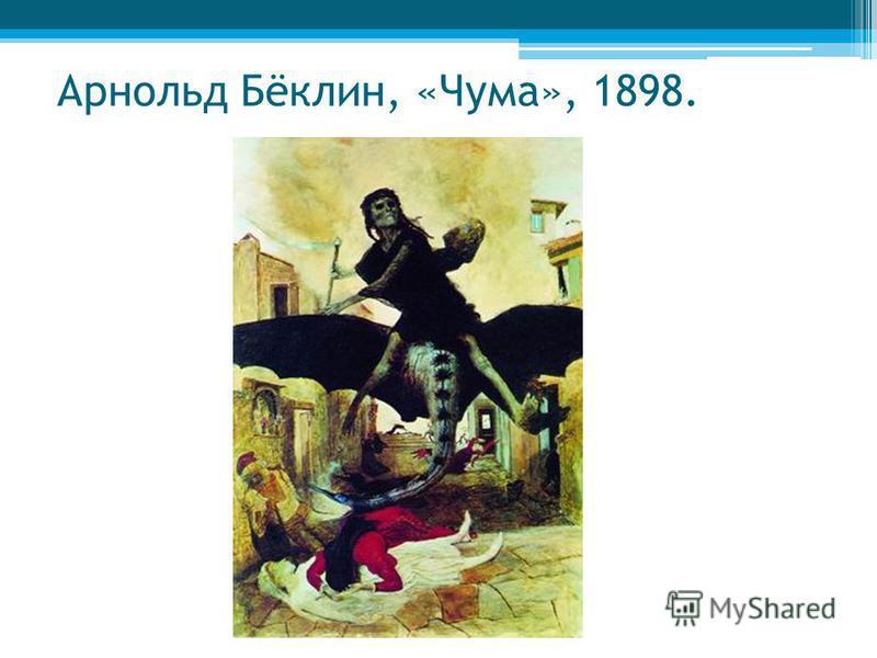 Арнольд Бёклин, «Чума», 1898.