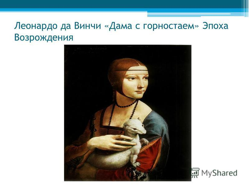 Леонардо да Винчи «Дама с горностаем» Эпоха Возрождения