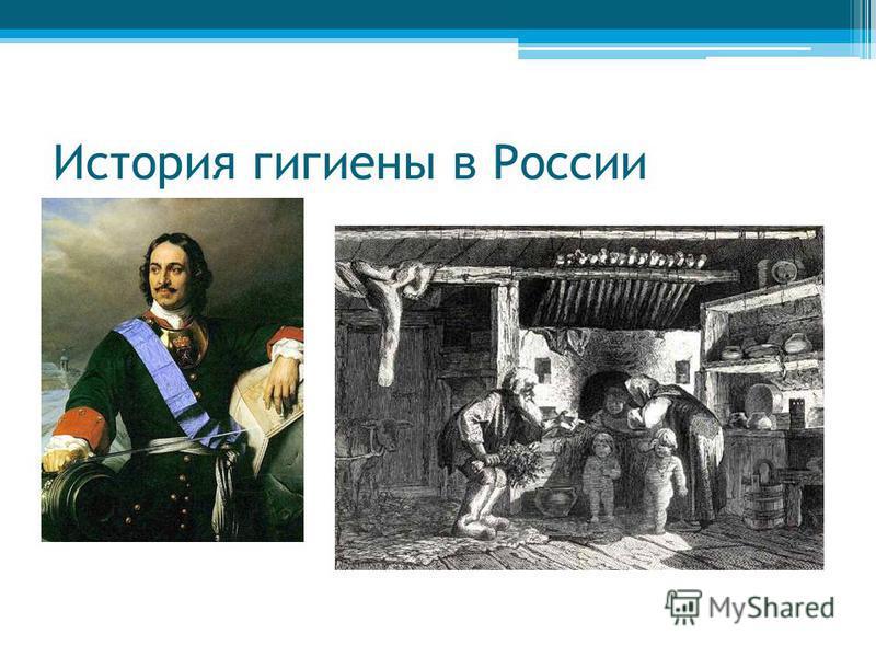 История гигиены в России
