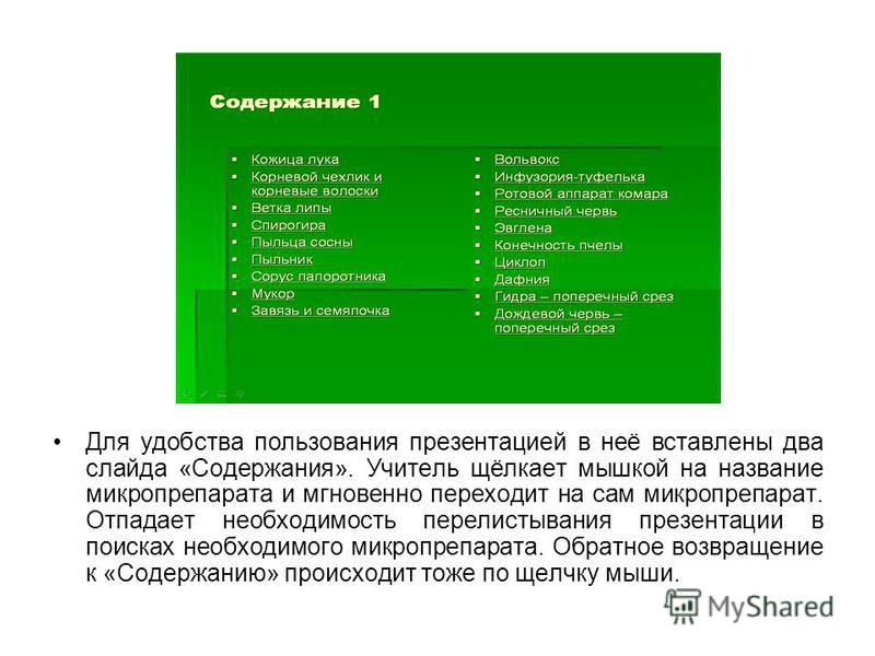 Для удобства пользования презентацией в неё вставлены два слайда «Содержания». Учитель щёлкает мышкой на название микропрепарата и мгновенно переходит на сам микропрепарат. Отпадает необходимость перелистывания презентации в поисках необходимого микр