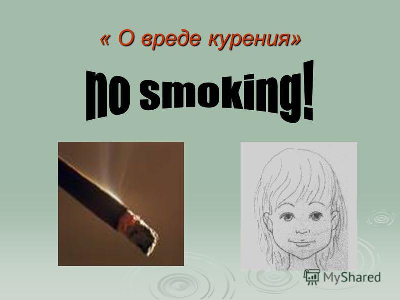 « О вреде курения»