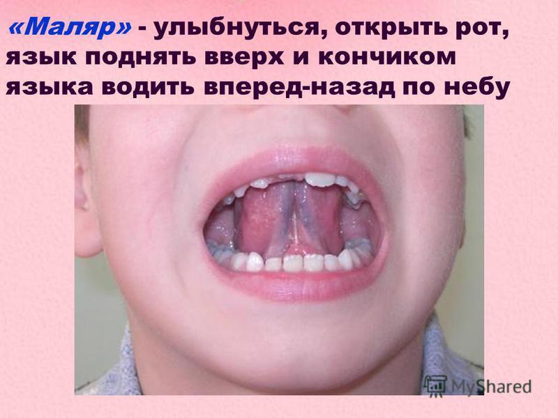 «Маляр» - улыбнуться, открыть рот, язык поднять вверх и кончиком языка водить вперед-назад по небу